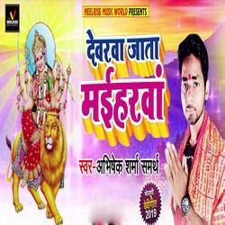 Dewarwa Jata Maiharwa songs
