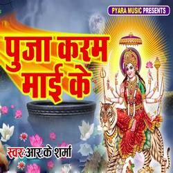 Puja Karam Maai Ke songs