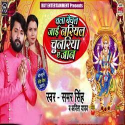 Chala Bechal Jayi Nariyal Chunariya Ae Jaan songs