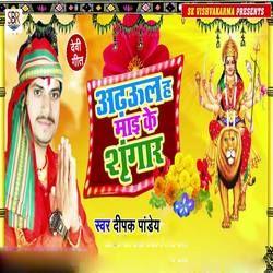 Adahul H Maai Ke Shringar songs