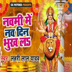 Navami Me Nav Din Bhukh La songs