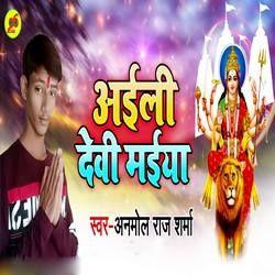 Aaili Devi Maai songs