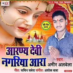 Listen to Saiya Ja Tara Ara Shahariya songs from Aaranaya Devi Nagariya Ara