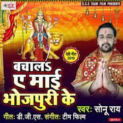 Bachala A Mai Bhojpuri Ke songs