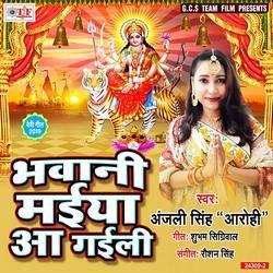 Bhawani Maiya Aa Gaili songs