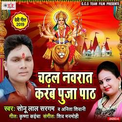 Chadhal Navarat Karab Puja Path songs