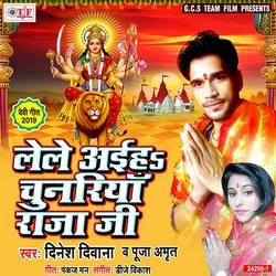 Lele Aiha Chunariya Raja Ji songs