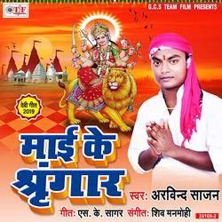 Listen to Mai Ke Charaniya Me songs from Mai Ke Sringar