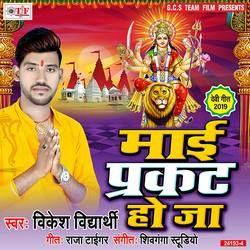 Mai Prakat Ho Ja songs