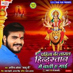 Pahila Ber Lagal Hindustan Me Bani Ye Mai songs