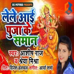 Lele Aai Puja Ke Samaan songs