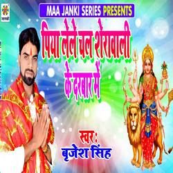 Piya Lele Chal Sherawali Ke Darbar Me songs