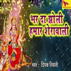 Bhar Da Jholi Humar Sherawali songs