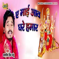 Ae Mai Aawa Ghare Humar songs