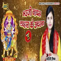 Bhauji Nachas Lahra Ke Aacharwa songs