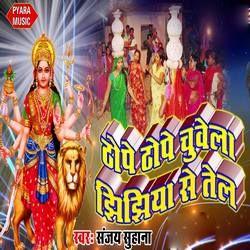 Thope Thope Chuwela Jhijhiya Se Tel songs