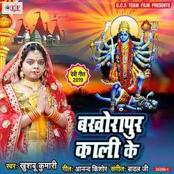 Bakhorapur Kali Ke songs