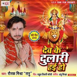 Dev Ke Dulari Hai Ho songs