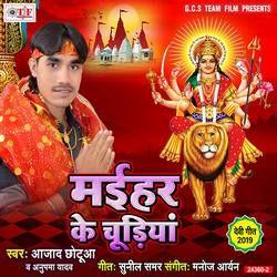 Maihar Ke Chudiya songs