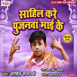 Sahil Kare Pujanawa Mai Ke songs