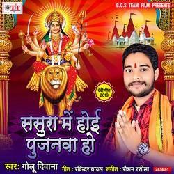 Sasura Me Hoi Pujanawa Ho songs