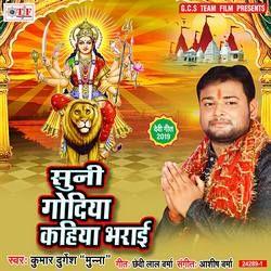 Suni Godiya Kahiya Bharai songs