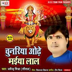 Chunariya Odhe Maiya Lal songs