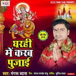 Gharahi Me Karab Pujai songs