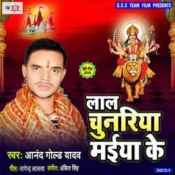 Lal Chunariya Maiya Ke songs