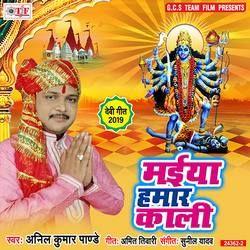 Maiya Hamar Kali songs
