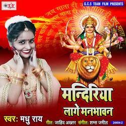 Listen to Mai Ke Guj Uthal songs from Mandiriya Lage Manbhawan