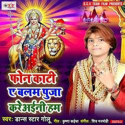 Listen to Har Sal Dashahara Me songs from Phone Kati Ae Balam Puja Kare Aini Ham