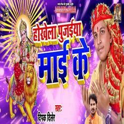 Hokhela Pujai Mai Ke songs