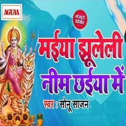 Maiya Jhuleli Neem Chhaiya Me songs
