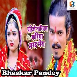 Pahile Nariyal Phodega Marad Mera songs