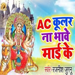 Ac Coolar Na Bhave Mai Ke songs