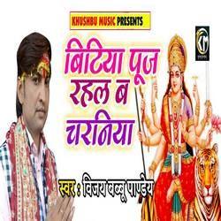 Bitiya Puj Rahal Ba Charaniya songs
