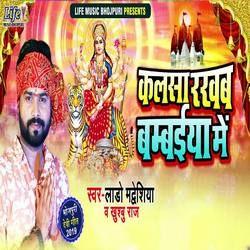 Kalsa Rakhab Bambaiya Me songs