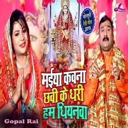 Maiya Kawna Chhavi Ke Dhari Hum Dhiyanwa songs
