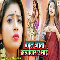 Badhal Jata Atayachar Ae Mai songs
