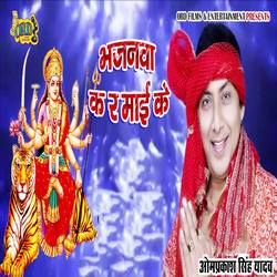 Bhajanwa Kar Mai Ke songs