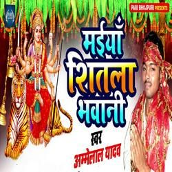 Maiya Sheetala Bhawani songs