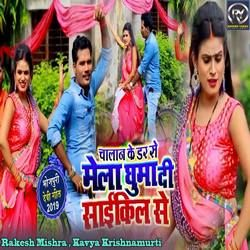 Chalaan Ke Dar Se Mela Ghuma Di Cycle Se songs