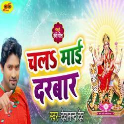 Chala Mai Darbar songs