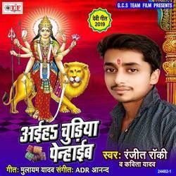 Aaiha Chudiya Penhaib songs