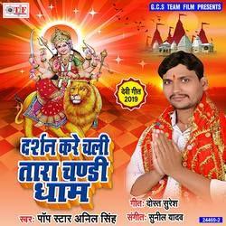 Darshan Kare Chali Tara Chandi Dham songs