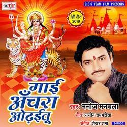 Mai Achara Odaitu songs