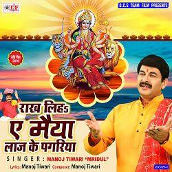 Rakhi Liha A Maiya Laaj Ke Pagariya songs