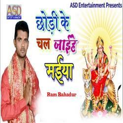 Chhodi Ke Chal Jaihe Maiya songs