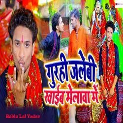 Gurahi Jalebi Khaib Melawa Me songs